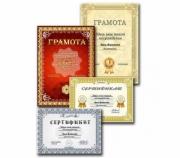 Распечатка дипломов, грамот, сертификатов
